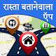 Rasta Dekhne Wala Apps l हिंदी मैप for PC-Windows 7,8,10 and Mac