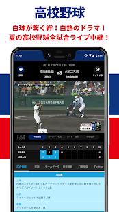App スポーツブル | 完全無料のスポーツアプリ(スポブル) APK for Windows Phone