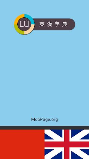 英汉字典 - 汉英词典 支援繁简英