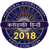 New KBC 2018: Hindi & English Crorepati Quiz