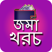দৈনিক জমা খরচ - Daily Expense Manager