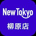 ニュートーキョー柳原店