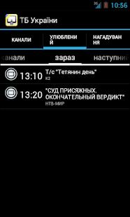 TV Ukraine - screenshot thumbnail