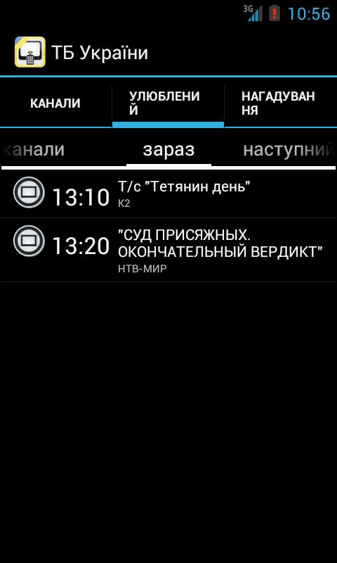 TV Ukraine - screenshot