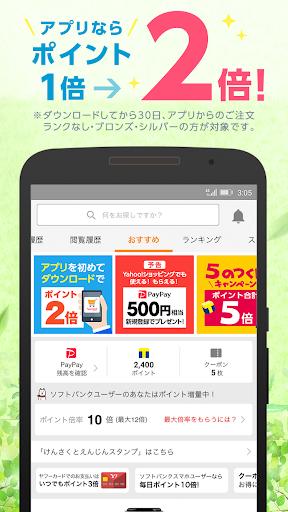 Yahoo!ショッピング-アプリでお得で便利にお買い物 6.23.0 screenshots 1