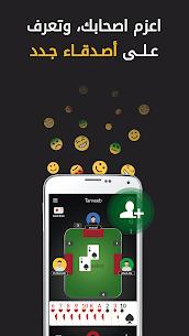 Tarneeb & Syrian Tarneeb 41 Apk  Download For Android 4