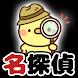 脱出ゲーム 名探偵ひよこ - 教室編 - Androidアプリ