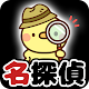 脱出ゲーム 名探偵ひよこ - 教室編 (game)
