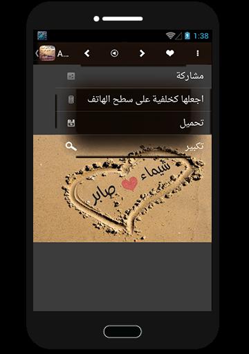 اسمك واسم حبيبك على الرمل screenshot 5