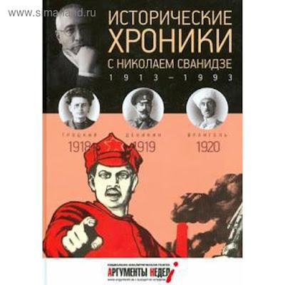 Исторические хроники с Николаем Сванидзе. 1918-1920. Выпуск №3. Сванидзе М.