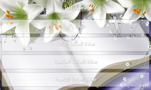 الأجبية كامل screenshot 7