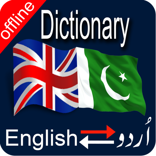 Urdu to English Dictionary Pro (app)