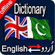 Urdu to English Dictionary Pro (app)