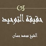 حقيقة التوحيد - محمد حسان