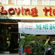 Loving Hut愛家國際餐飲