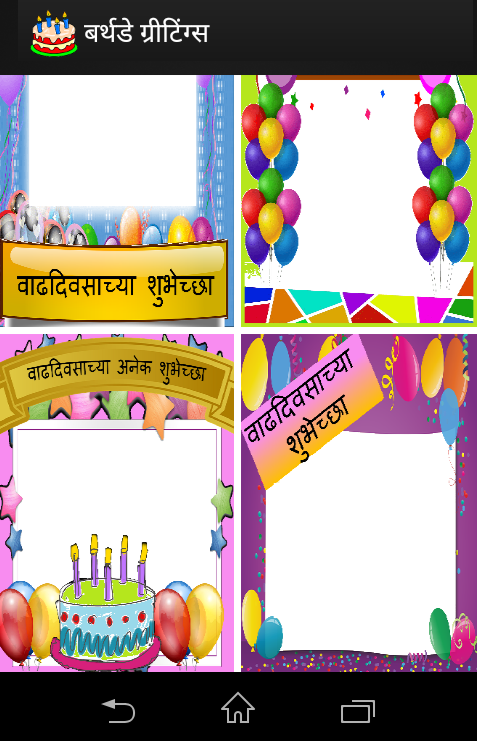 Marathi birthday greetings android apps on google play marathi birthday greetings screenshot stopboris Image collections