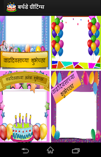 Marathi birthday greetings apps on google play screenshot image m4hsunfo