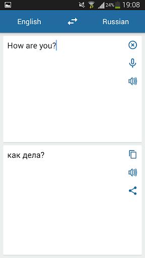 Russian English Translator 2.5.2 screenshots 2