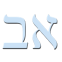 Learn the Hebrew alphabet icon