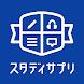 英語4技能コース - スタディサプリENGLISH