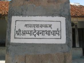 Photo: Ayya Swami tirumaligai