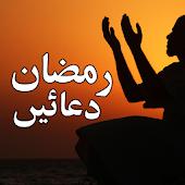 Ramadan Duain