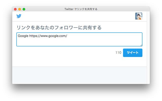 Tweet Intent