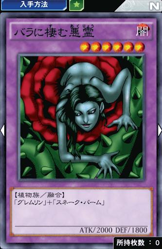 バラに棲む悪霊