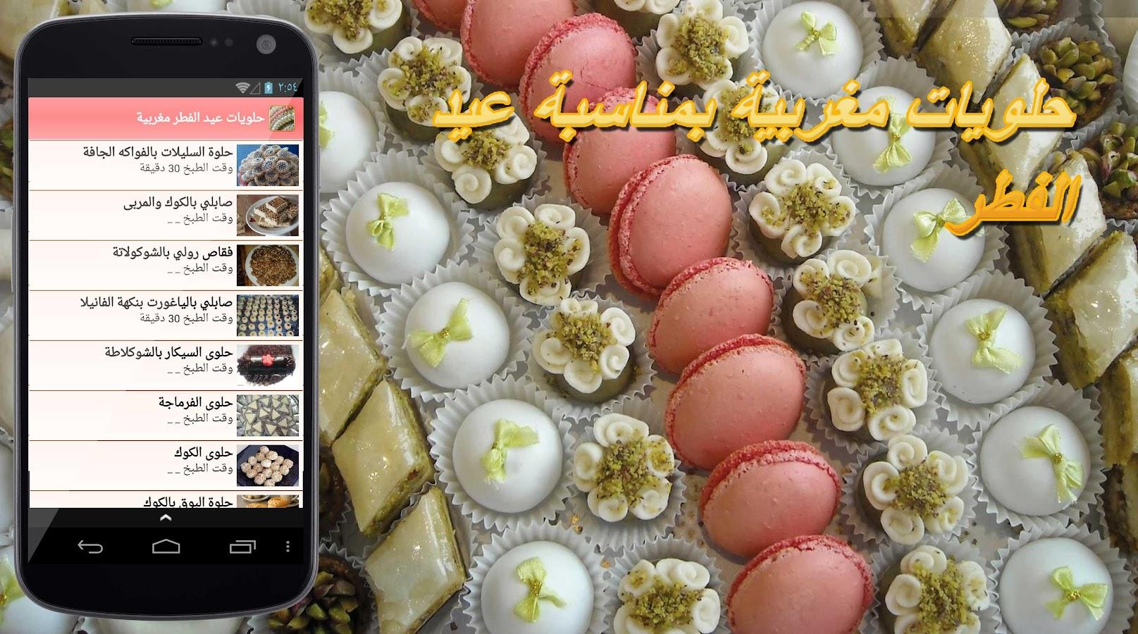 حلويات عيد الفطر مغربية سهلة -