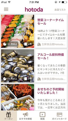 株式会社 保土田公式アプリ