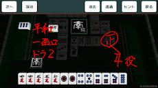 麻雀強化合宿のおすすめ画像3