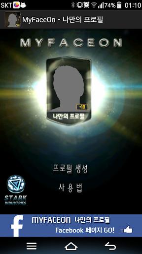 피온3 MyFaceOn - 나만의 프로필
