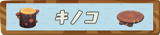 キノコシリーズのテーマ家具一覧