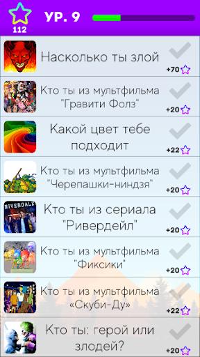 u0422u0435u0441u0442u044b: u041au0442u043e u0442u044b? 1.8.1 Screenshots 5