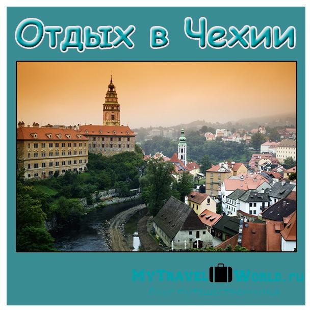 Отдых в Чехии.jpg