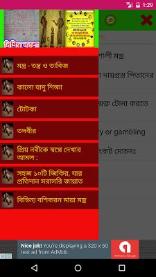 মন্ত্র- তন্ত্র - screenshot