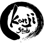 Japanese Kanji Study - 漢字学習 4.1.14