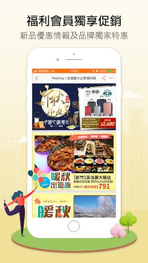 PayEasy企業福利網 screenshot 4