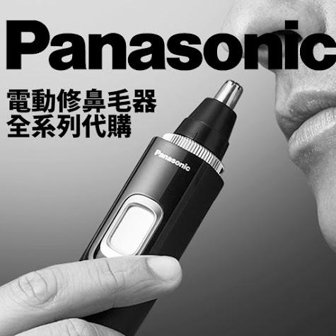 Panasonic代購文章主圖一