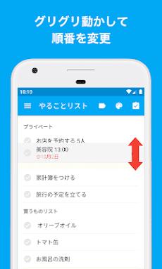 list todoリスト やることリスト メモ帳にも androidアプリ applion