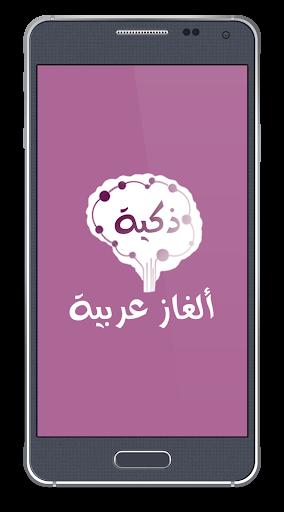 ألغاز عربية ذكية