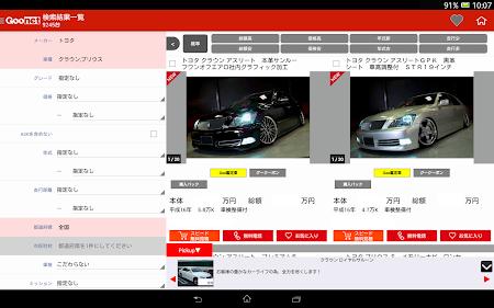 中古車検索グーネット(Goo-net)中古車・中古自動車情報 3.12.0 screenshot 585526
