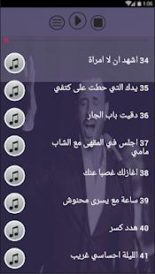 اغاني كاظم الساهر بدون نت الاكثر استماعا في العالم for PC-Windows 7,8,10 and Mac apk screenshot 5