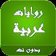 Download روايات عربية بدون انترنت For PC Windows and Mac