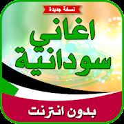 sudan music 2019