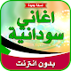اغاني سودانية بدون انترنت 2019 APK