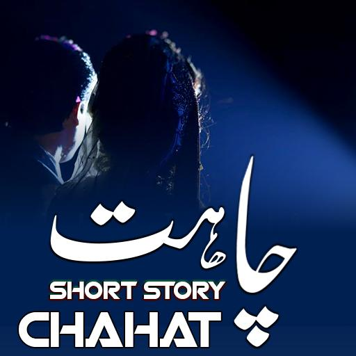 Chahat - Urdu Story - Google Play তে অ্যাপ