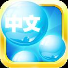 学好普通话,就来沐浴泡泡 icon