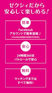 ゼクシィ恋結び 婚活・恋活・出会い恋愛アプリ screenshot 4