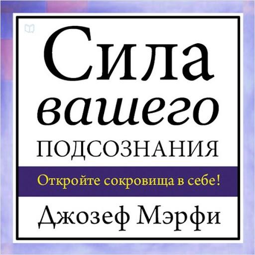 ДЖОЗЕФ МЭРФИ СИЛА ВАШЕГО ПОДСОЗНАНИЯ СКАЧАТЬ БЕСПЛАТНО